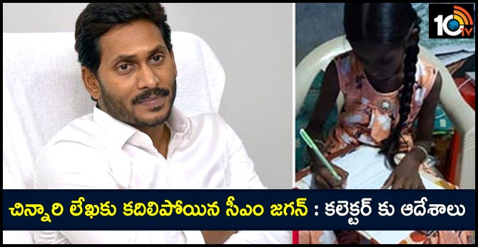YS Jagan Mohan Reddy Reacted to Forth Class Student's Letter