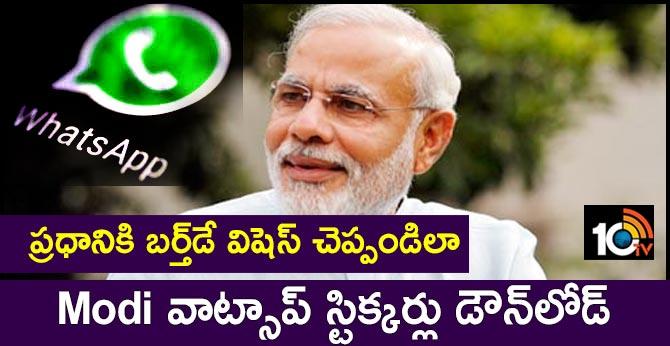 You can wish Through Whatsapp : Planning to celebrate PM Modi's birthday