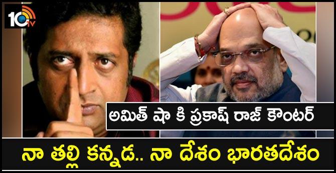 actor, politician prakash raj fire over amit shahs hindi comments