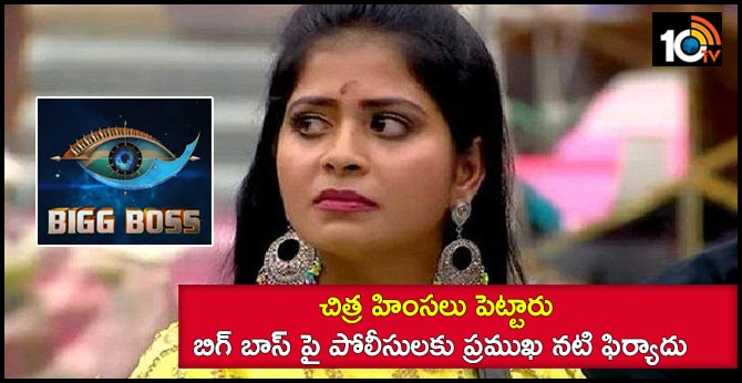 actress Madhumitha police complaint on bigg boss