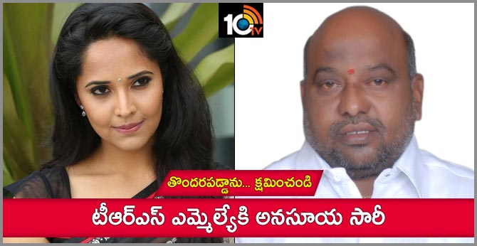 anchor anasuya says sorry for trs mla