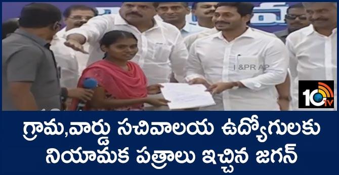 ap cm Jagan to handover village secretariat job letters