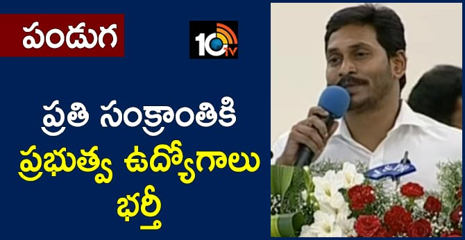 ap cm jagan says govt job notification will released every january