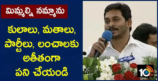 ap cm jagan speech at grama, ward secretariat appointment letters issued