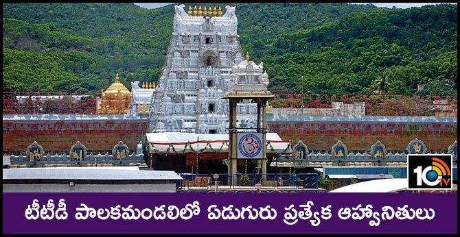 ap govt nominated Seven members as special invitees in TTD trust board