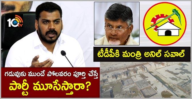 ap irrigation minister anil kumar yadav on reverse tendering