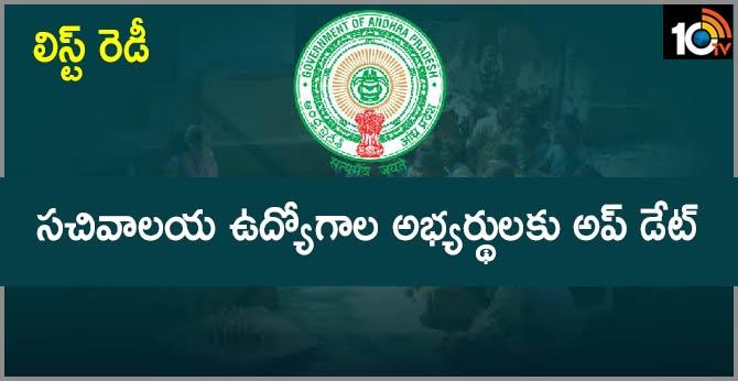 ap sachivalayam candidates merit list ready