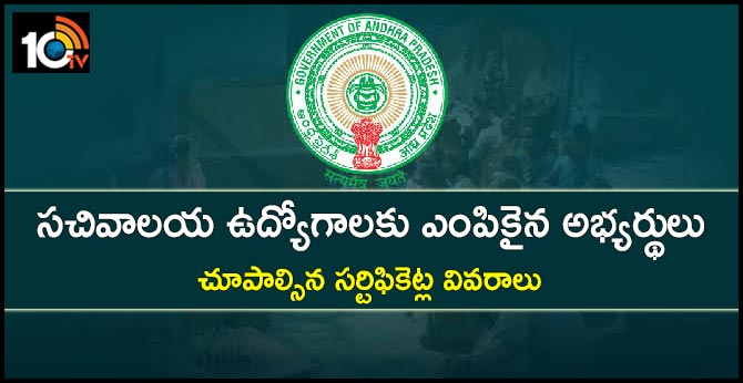 ap sachivalayam jobs certificates verification details