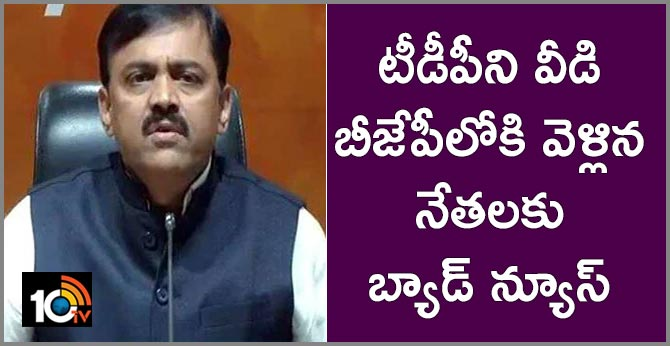 bad news for tdp leaders who joined bjp