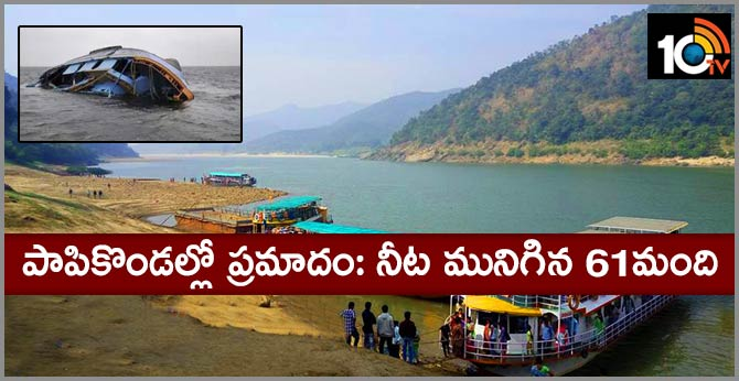 boat drowned with 50 passengers in papikondalu