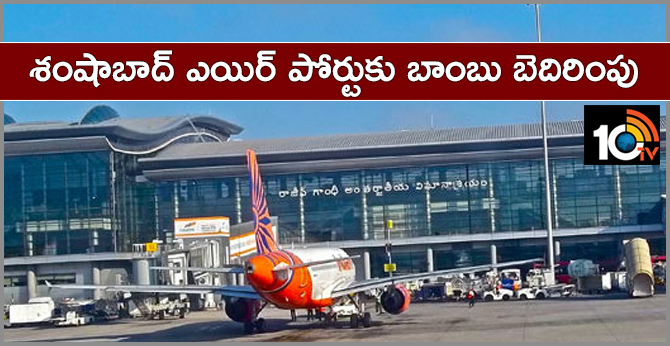 bomb threat e mail for shamshabad international air port