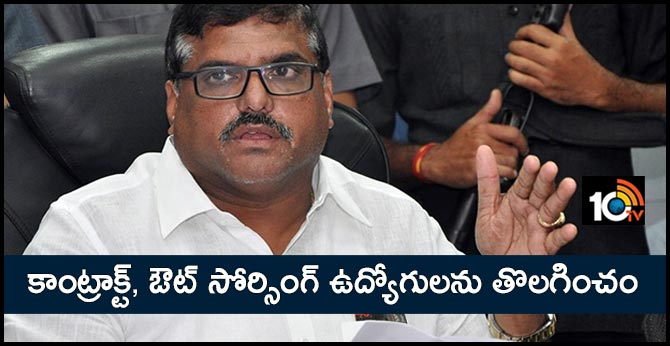 Not Eliminate contract and outsourcing employees says minister botsa sathyanarayana