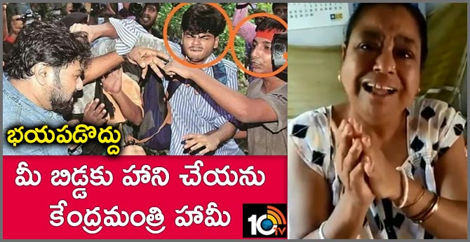 central minister babul supriyo assurence student mother will not harm your son