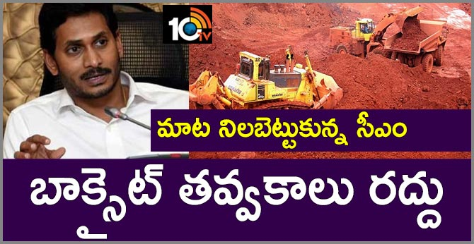 cm jagan cancel bauxite mining