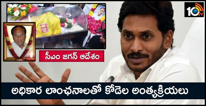 cm jagan orders kodela funeral with government formalities