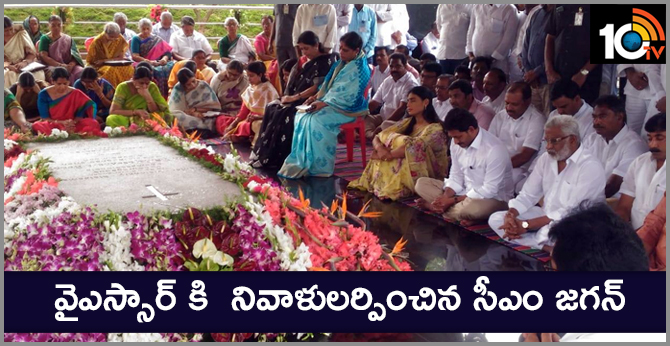 cm jagan pays tribute his father rajasekhara reddy idupulapaya ysr ghat
