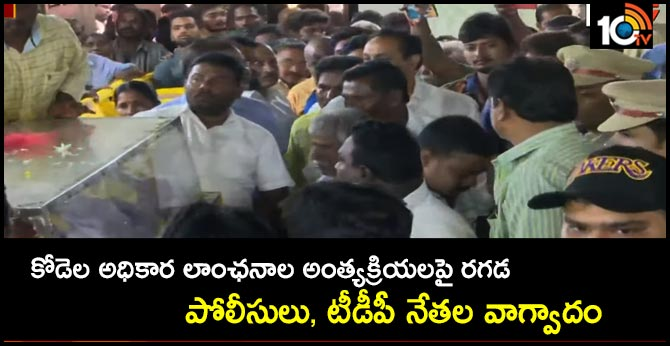 controversy on state honour to kodela funeral
