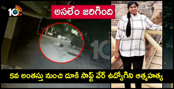 female software employee suicide in miyapur