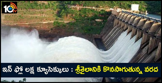 flood water into srisailam dam