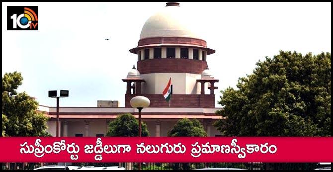 four sworn in as Supreme Court judges