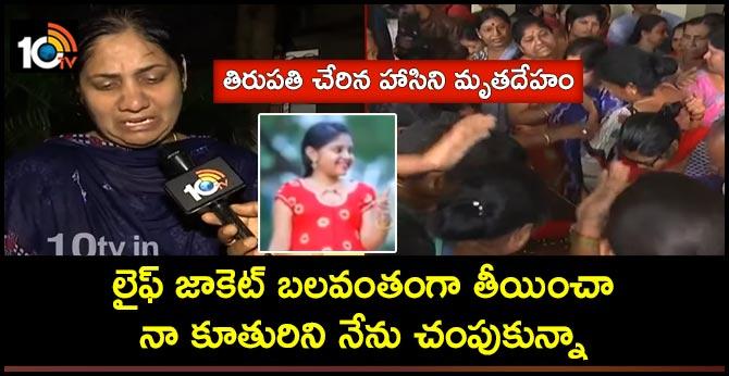 godavari boat accident, hasini dead body reaches tirupati