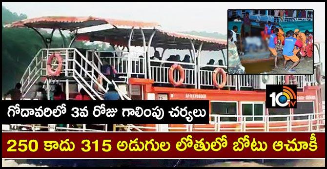 godavari boat accident, resuce operations day 3