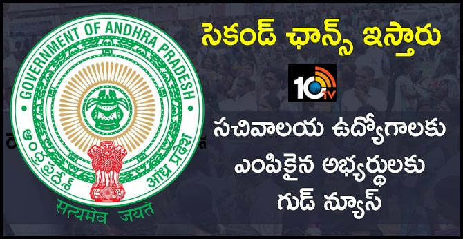 good news for ap sachivalayam jobs selected candidates