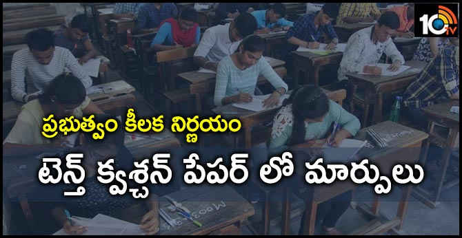 govt new changes in tenth question paper