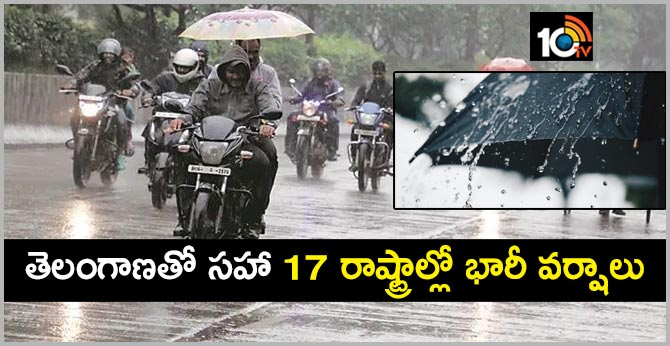 IMD : heavy rain warning in 17states on 24th Tuesday