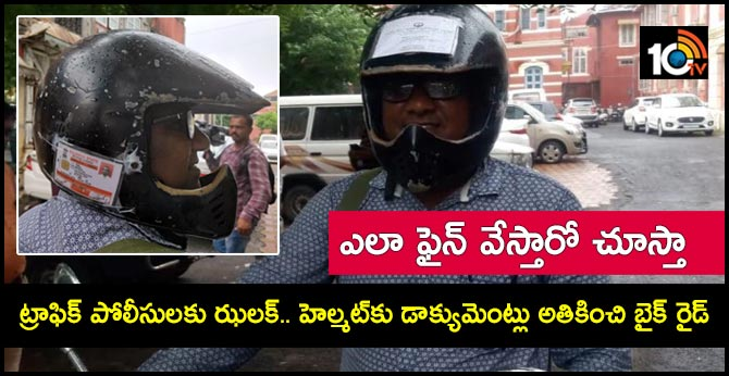 No fine now, Vadodara man pastes all bike documents on helmet to beat Motor Vehicles Act
