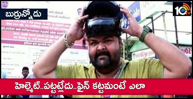 Gujarat man fails to find helmet  fit on his head, escapes fine under amended MV Act