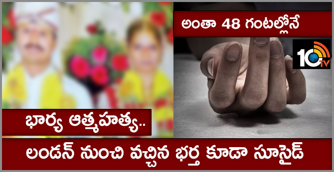 husband wife commits suicide in 48 hours