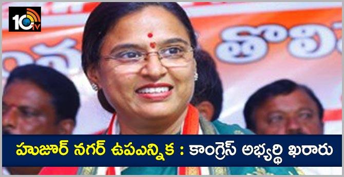 huzurnagar bypoll, congress announce candidate