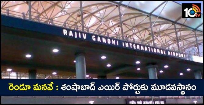 hyderabad Shamshabad International airport third fastest growing airport in world