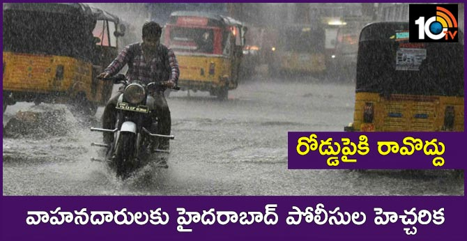 hyderabad police warning for citizens