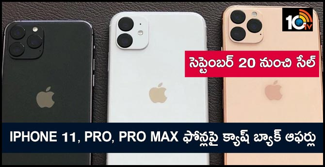 iPhone 11, 11 Pro, 11 Pro Max to go on sale in India from September 20, may come with cashback offers