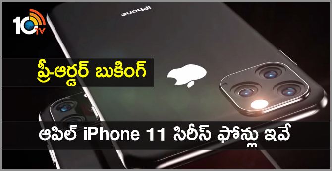 iPhone 11, iPhone 11 Pro, iPhone 11 Pro Max Specifications and Price Leaked Pre orders by September 13