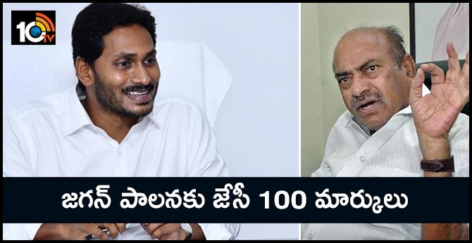 ex mp jc diwakar reddy interesting comments on ys jagan 100 days rule