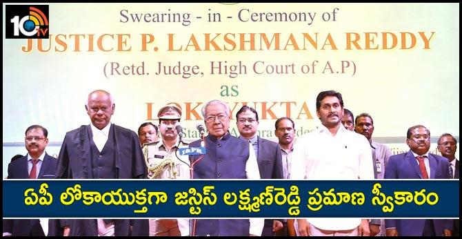 justice laxman reddy take oath ap new lokayukta