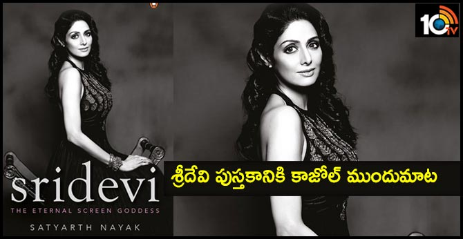 kajol to pen a foreword for a book of Sridevi