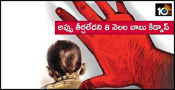 8 months kid kidnapped..In Krishna District Attukur PS registered case