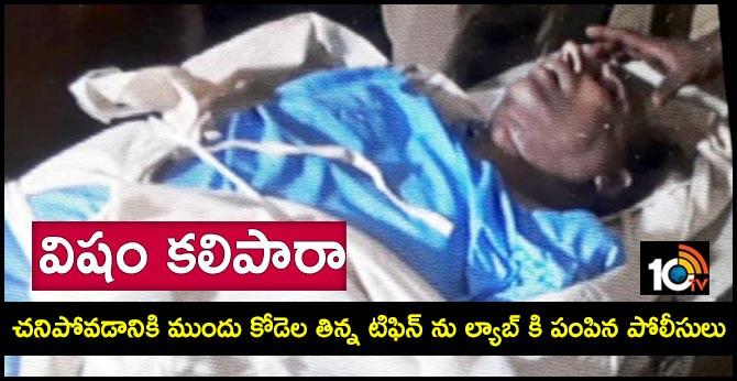 kodela death case, police send tiffin to forensic lab