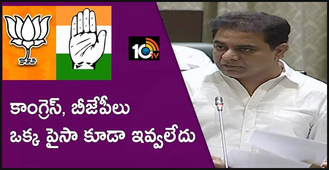 ktr explains about no funds for ITIR form nda and upa