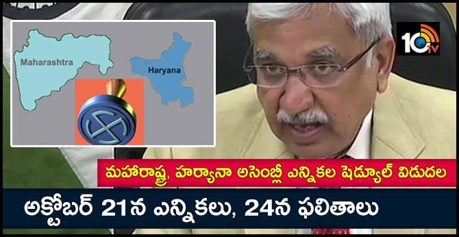 maharashtra, haryana assembly elections schedule
