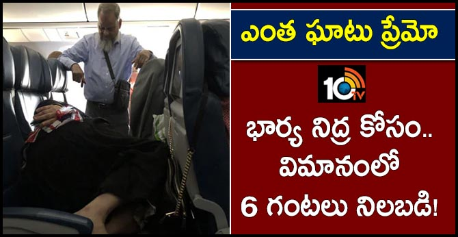 man standing 6 hours on flight to let wife sleep goes viral. Is this love