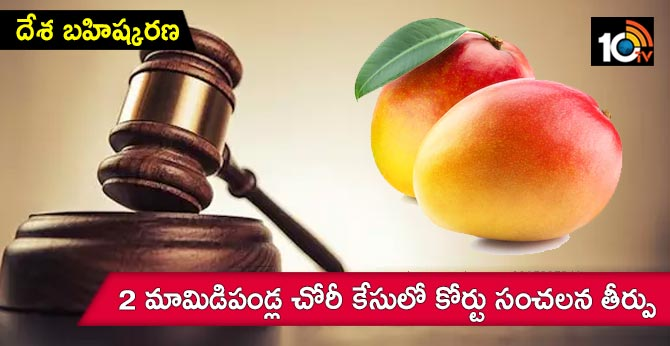 Indian airport worker deported, fined for mangoes stealing