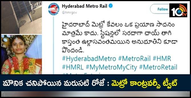 metro controversy tweet