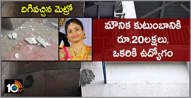 metro officials compensate mounika family