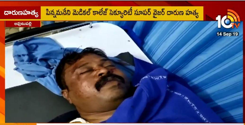 murder of Pinnamaneni Medical College Security Super Wiser in Krishna District