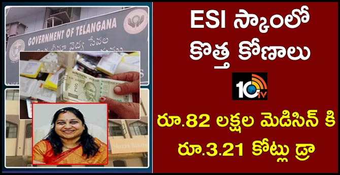 new angles in esi scam